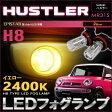 ハスラー HUSTLER MR31S系 LEDフォグランプ ( H8 ) ゴールドイエロー ( 2400k ) エピスタ製チップ搭載 30W LED ( 2個set ) yellow 明るい 高輝度 パーツ アクセサリー ドレスアップ スズキ fog フォグ コーナー 黄色 suzuki 送料無料