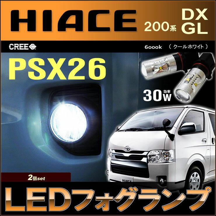 ライト・ランプ, フォグランプ・デイランプ  200 LED PSX26W 6000k GLDX 43 CREEXB-D 30w 2set hiace fog