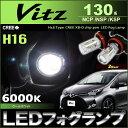 ヴィッツ 130系 LEDフォグランプ ( H16 ) クールホワイト...