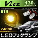 ヴィッツ 130系 LEDフォグランプ ( H16 ) ゴールドイエロ...