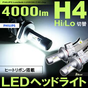 LEDヘッドライトH4Hi/Lo切替4000LMヒートリボン