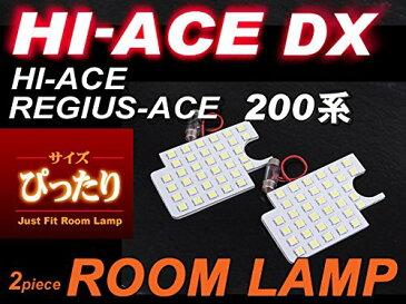 ハイエースDX 200系 LEDルームランプ ぴったりサイズ ( 2ピース ) ジャストフィット デラックス ルーム ライト ランプ ホワイト SMD LED 室内灯 取付け カンタン 高輝度 hiace dx room