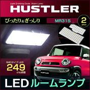 ハスラーMR31SフレアクロスオーバーLEDルームランプ室内灯