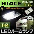 ハイエースDX 200系 LEDルームランプ 144発LED ( 2ピース ) 室内灯 HIACE DX ルーム ライト ランプ ホワイト 白 SMD LED toyota 取付け カンタン 高輝度 hiace dx 200 room hiace led