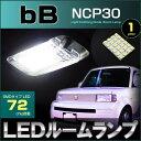 bB ビービー NCP30系 LEDルームランプ (1ピース) 72LED...