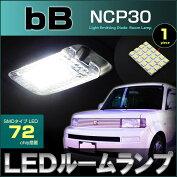 bBビービーNCP30系LEDルームランプ