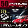 プリウス ZVW50系 LEDルームランプ(7ピース) ムーンルーフ無し車用 ぴったりサイズ 378LED ジャストフィット 取付説明書付 LED prius 高輝度 室内灯 room インテリア 50 プリウス 50 ルーム led SMD 送料無料