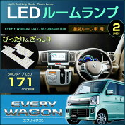 エブリイワゴンDA17WDA64W系LEDルームランプぴったり