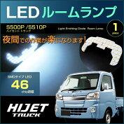ハイゼットトラックS510PLEDルームランプ