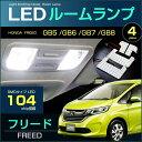 フリードLEDルームランプ ( 4ピース ) 104発LEDぴったりサイズGB5GB6GB7GB8ジャストフィットルームライトランプホワイトSMDLED室内灯取付けカンタン高輝度ホンダhondafreedroom