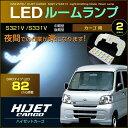 ハイゼット カーゴLEDルームランプ82発LED( 2ピース )S321V S331V ( 中期型 / 後期型 )ぴったりサイズジャストフィットLED高輝度室内灯hijetcargoleddaihatsuダイハツroomインテリアドレスアップアクセサリーSMD