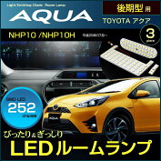 アクアNHP10系後期型LEDルームランプH29/07〜NHP10H