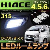 ハイエースDX200系4型LEDルームランプ