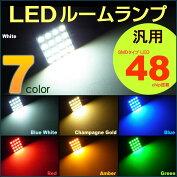 汎用LEDルームランプ4x448LED7カラーSMD室内灯