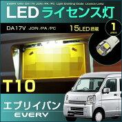 エブリイバンDA17LEDライセンス灯ジョインPAPCナンバー灯