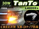タント/タントカスタムLA600S系LEDフロントウインカー適合T20シングルCREE社製XB-Dチップ30WLED明るいダイハツtantoLA600アンバーLED高輝度オレンジウィンカーウェッジ