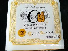 <新登場>せれぶでなっとう チーズ [東京・菅谷食品] /1ケース8パック入り(1パック2個組)