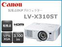 送料無料(沖縄、離島を除く) キヤノン パワープロジェクター LV-X310ST 【プロジェクタ】