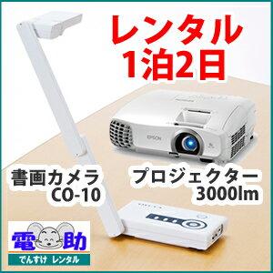 書画カメラ+プロジェクター 3000lm レンタルセットエルモ CO-10 ELMO 実物投影器 小型 ...