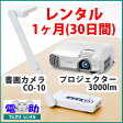 書画カメラ+プロジェクター 3000lm レンタルセット【1ヶ月(30日間)】エルモ CO-10 ELMO 実物投影器 小型 エプソン EPSON