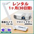 書画カメラ+プロジェクター 4000lm レンタルセット【1ヶ月(30日間)】エルモ CO-10 ELMO 実物投影器 小型 エプソン EPSON