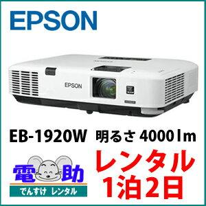 【プロジェクターレンタル★1泊2日★】おすすめ!EPSON EB-1920W 4000ルーメン