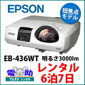 プロジェクターレンタル【6泊7日】エプソン EB-436WT 3000lm EPSON 短焦点 全国配送 貸し出し