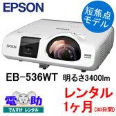プロジェクターレンタル【1ヶ月(30日間)】エプソン EB-536WT 3400lm EPSON 短焦点 全国配送 貸し出し