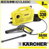 高圧洗浄機K2クラシック