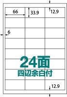 楽貼ラベル24面四辺余白付(66×33.9mm)100枚/冊×5冊楽貼ラベルシリーズRB19-500ラベルをはがしやすい楽貼加工により、作業効率を大幅に改善します