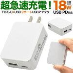 Type-C USB2ポート 急速充電器 コンセント 充電機 ACアダプタ 充電【タイプC】【充電器】【USB PD】【USB Power Delivery】【2ポート】【USBアダプタ】【スマホ】【スマートフォン】【メール便送料無料】2台同時充電可 充電口2個タイプ