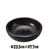 荒刷毛 くくり手8寸深鉢 黒 陶器磁器の食器 おしゃれな業務用和食器 お皿大皿深皿