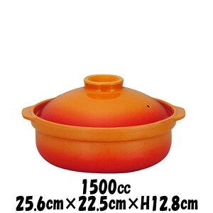 洋風土鍋 ベイクオレンジ7号 別売IHプレート着用でIHクッキングヒータ(電磁調理器)での使用可能 直火対応土鍋(陶器磁器土物) 耐熱食器 おしゃれな業務用和食器