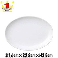 白中華玉31cmプラター白い陶器磁器の食器おしゃれな業務用洋食器お皿大皿平皿