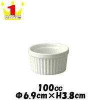 7cmスフレオーブン対応ココットスフレ白い陶器磁器の耐熱食器おしゃれな業務用洋食器お皿小皿深皿
