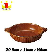 アメ釉丸グラタン皿業務用洋食器のオーブン対応グラタンドリアシリーズ