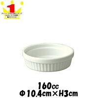 10cm浅口スフレオーブン対応ココットスフレ白い陶器磁器の耐熱食器おしゃれな業務用洋食器お皿中皿深皿