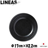 LINEAS BLACK 黒BB 黒い陶器磁器の食器 おしゃれな業務用洋食器 お皿中皿平皿