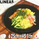 """オシャレなカフェ系カレー皿パスタ皿 LINEAS BLACK 黒9.5""""スープ皿 陶器磁器の食器 業務用洋食器 お皿大皿深皿"""