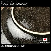 """オシャレなカフェ系カレー皿パスタ皿BLACKLINEAS黒9.5""""皿陶器磁器の食器業務用洋食器お皿大皿深皿"""