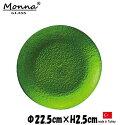 monna22cm丸皿GR緑色のガラスの食器おしゃれな業務用洋食器お皿大皿平皿