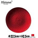 monna22cm丸皿R赤いガラスの食器おしゃれな業務用洋食器お皿大皿平皿