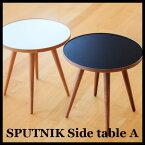 SPUTNIK サイドテーブル A ローテーブル スプートニク デザイナーズ 北欧 テイスト ミッドセンチュリー ナチュラル 木製 シンプル 天然木 家具