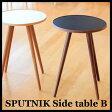 SPUTNIK サイドテーブル B ローテーブル スプートニク デザイナーズ 北欧 テイスト ミッドセンチュリー ナチュラル 木製 シンプル 天然木 家具