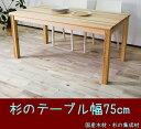 杉のダイニングテーブル 75 無垢 集成材 カフェテーブル ダイニング...