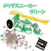 ドッグスニーカー・グリーン(ドッグシューズ・犬のクツ・靴)【メール便送料無料】