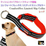 犬 首輪 コンフォートフレックス リミテッドスリップカラー レッド(ComfortFlex Limited Slip Collar) メール便可(小型犬、中型犬、大型犬用)ハーフチョーク