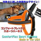 犬用ハーネス コンフォートフレックス スポーツハーネス ネオンオレンジ(中型犬、大型犬、超大型犬用)S、SM、M、ML、L、XL、XXLサイズ 胴輪