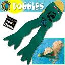 犬用 Doggles 水に浮く 水遊び用おもちゃ ゲット・ウ...