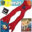 犬用 Doggles 水に浮く 水遊び用おもちゃ ゲット・ウェット レッド フロッグレッグ(カエルの足)ドグルズ ドグルス アメリカ正規品 あす楽対応